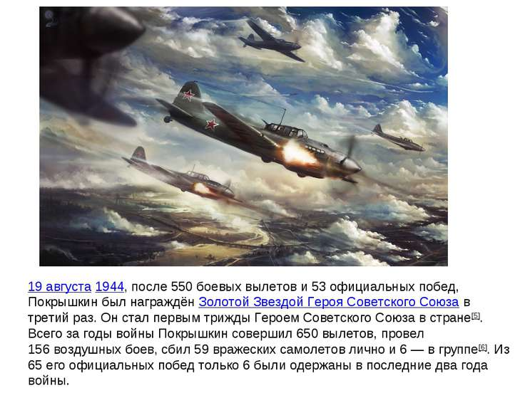 19 августа1944, после 550боевых вылетов и 53официальных побед, Покрышкин б...