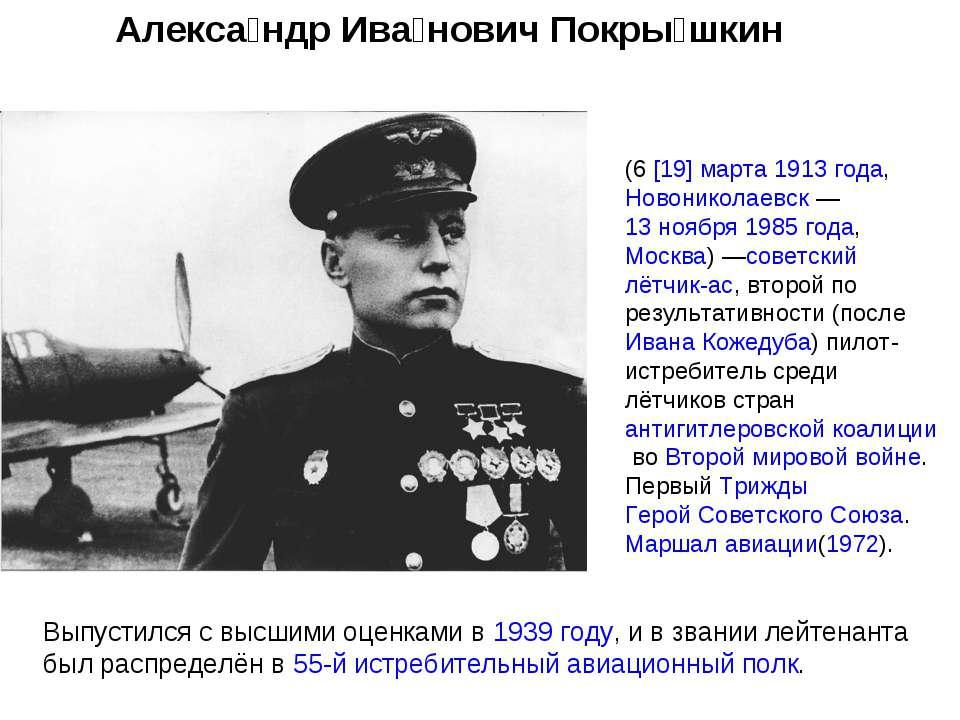 (6[19]марта1913 года,Новониколаевск—13 ноября1985 года,Москва)—совет...