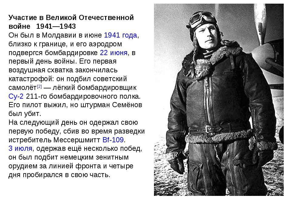 Участие в Великой Отечественной войне 1941—1943 Он был в Молдавии в июне1941...