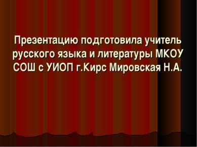 Презентацию подготовила учитель русского языка и литературы МКОУ СОШ с УИОП г...