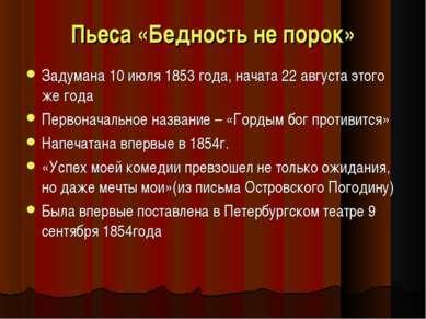 Пьеса «Бедность не порок» Задумана 10 июля 1853 года, начата 22 августа этого...