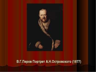 В.Г.Перов Портрет А.Н.Островского (1877)
