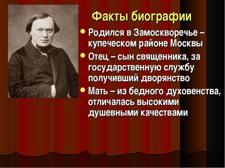Факты биографии Родился в Замоскворечье – купеческом районе Москвы Отец – сын...