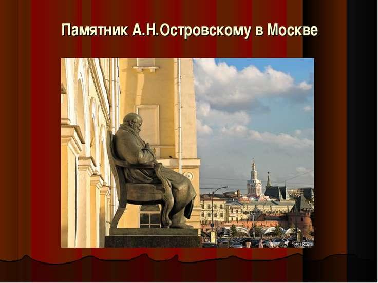 Памятник А.Н.Островскому в Москве