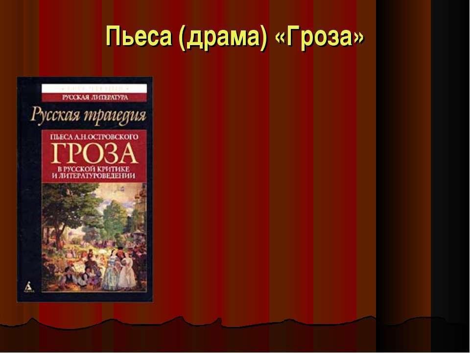 Пьеса (драма) «Гроза»