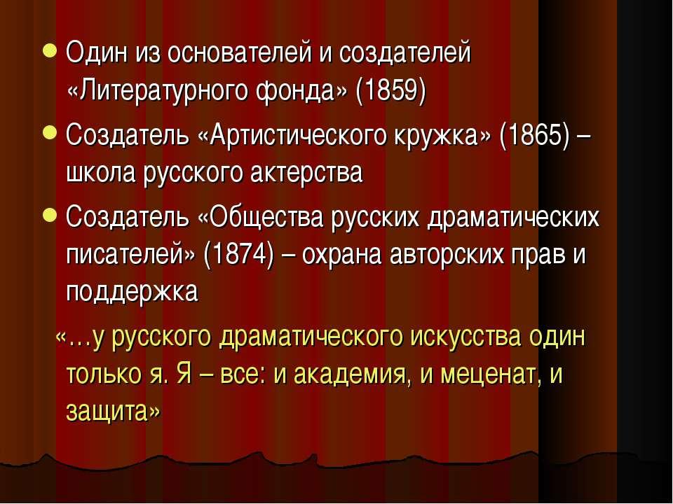 Один из основателей и создателей «Литературного фонда» (1859) Создатель «Арти...