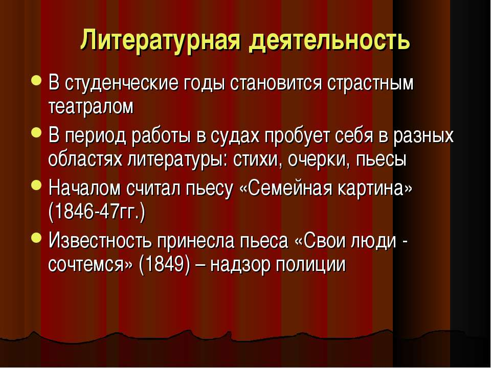 Литературная деятельность В студенческие годы становится страстным театралом ...
