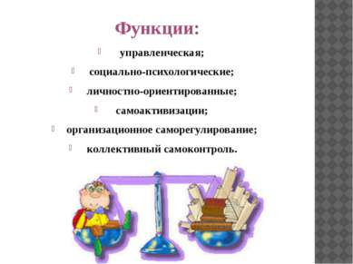 Функции: управленческая; социально-психологические; личностно-ориентированные...