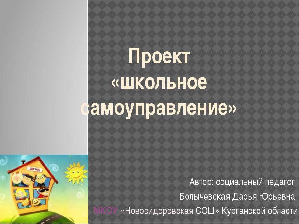 Проект «школьное самоуправление» Автор: социальный педагог Болычевская Дарья ...