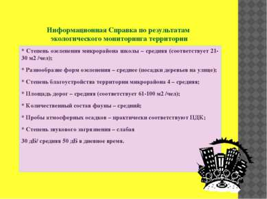 Информационная Справка по результатам экологического мониторинга территории *...