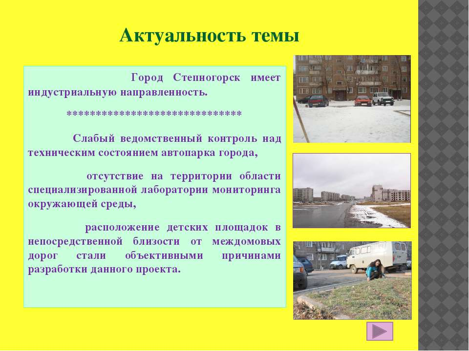 Актуальность темы Город Степногорск имеет индустриальную направленность. ****...