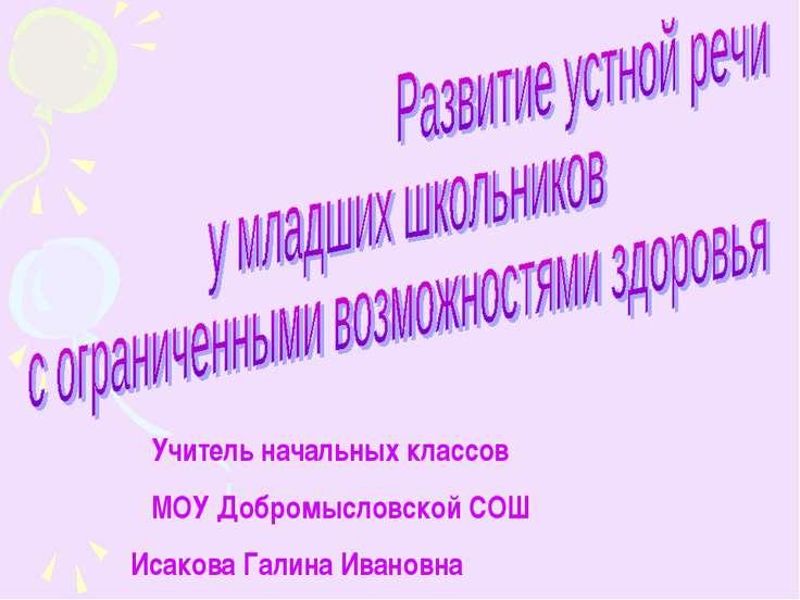 Учитель начальных классов МОУ Добромысловской СОШ Исакова Галина Ивановна