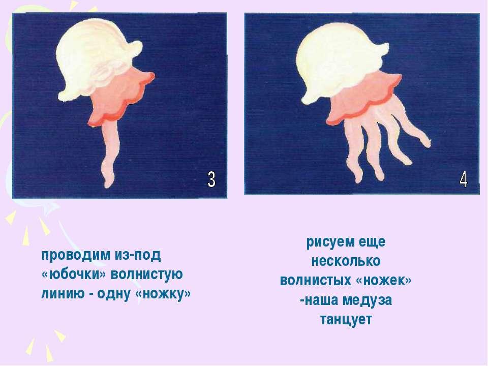 рисуем еще несколько волнистых «ножек» -наша медуза танцует проводим из-под «...