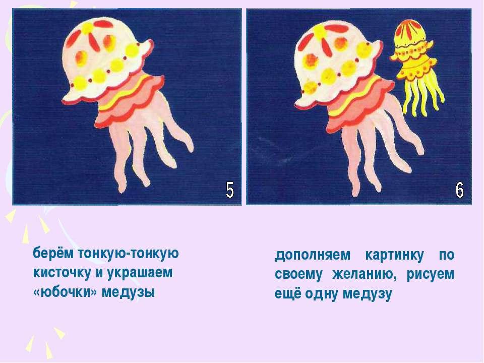 дополняем картинку по своему желанию, рисуем ещё одну медузу берём тонкую-тон...