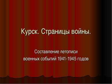 Курск. Страницы войны. Составление летописи военных событий 1941-1945 годов