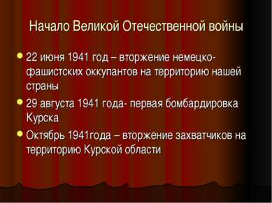 Начало Великой Отечественной войны 22 июня 1941 год – вторжение немецко-фашис...