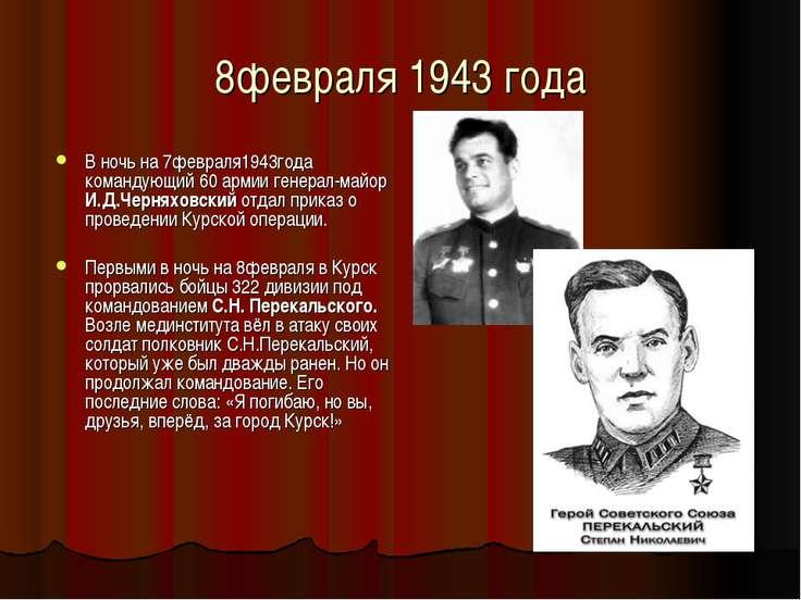 8февраля 1943 года В ночь на 7февраля1943года командующий 60 армии генерал-ма...