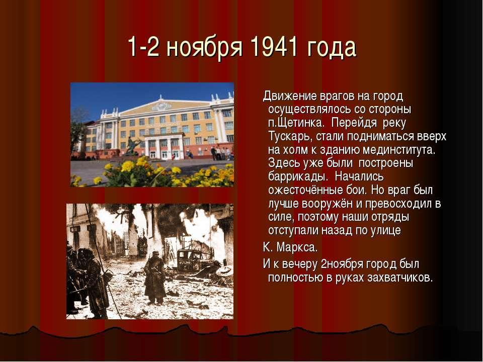 1-2 ноября 1941 года Движение врагов на город осуществлялось со стороны п.Щет...