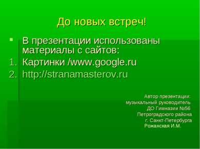 До новых встреч! В презентации использованы материалы c сайтов: Картинки /www...