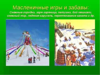 Масленичные игры и забавы: Снежные городки, заря-заряница, петушки, бой мешка...