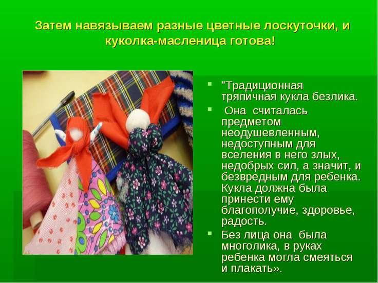 """Затем навязываем разные цветные лоскуточки, и куколка-масленица готова! """"Трад..."""