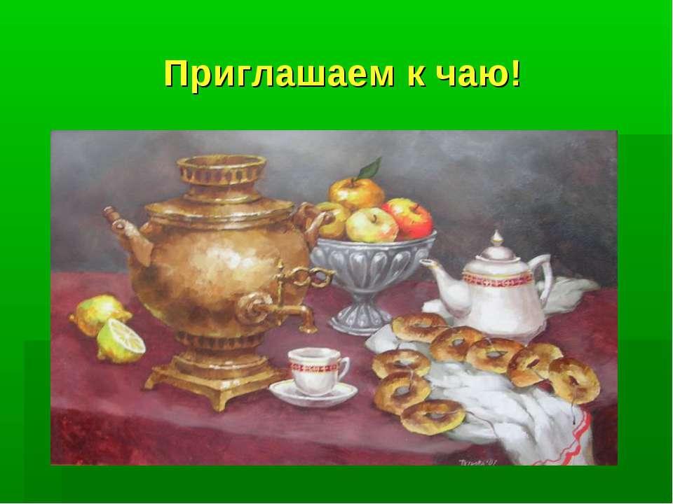 Приглашаем к чаю!