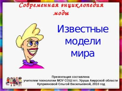 Современная энциклопедия моды Известные модели мира Презентация составлена уч...