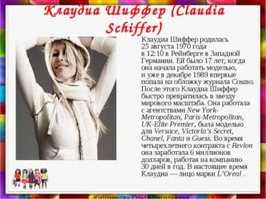 Клаудиа Шиффер (Claudia Schiffer) Клаудиа Шиффер родилась 25августа 1970год...