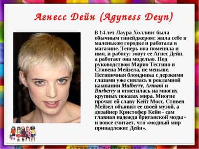 Агнесс Дейн (Agyness Deyn) В 14 лет Лаура Холлинс была обычным тинейджером: ж...