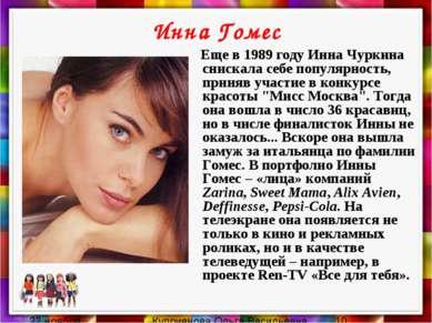 Инна Гомес Еще в 1989 году Инна Чуркина снискала себе популярность, приняв уч...