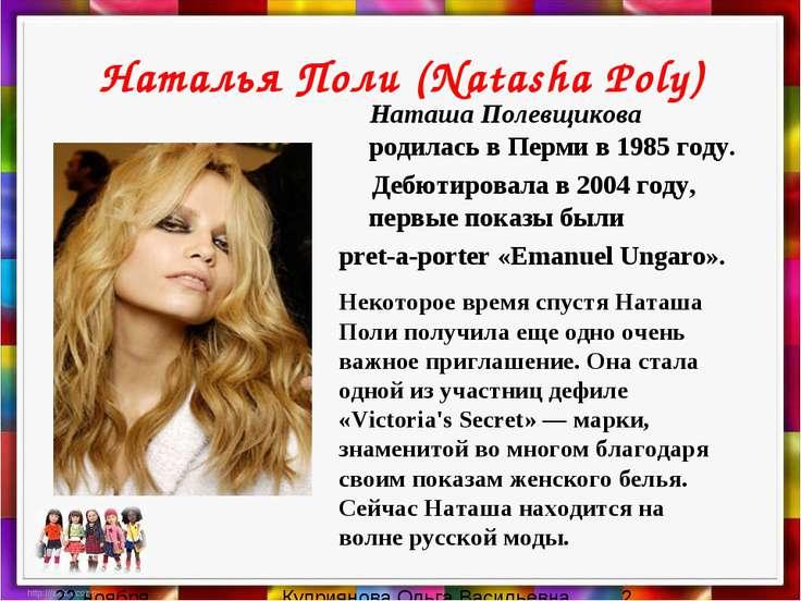 Наталья Поли (Natasha Poly) Наташа Полевщикова родилась в Перми в 1985 году. ...