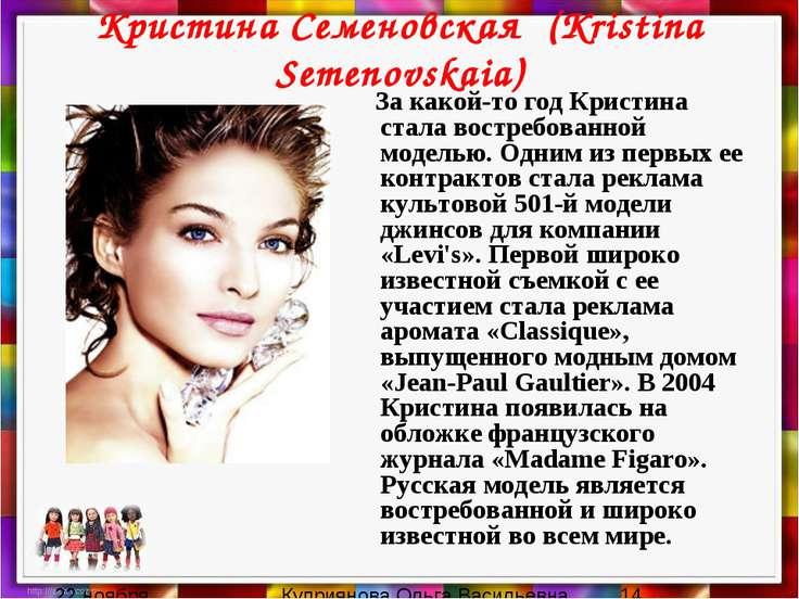 Кристина Семеновская (Kristina Semenovskaia) За какой-то год Кристина стала в...
