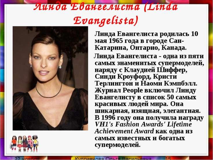 Линда Евангелиста (Linda Evangelista) Линда Евангелиста родилась 10 мая 1965 ...