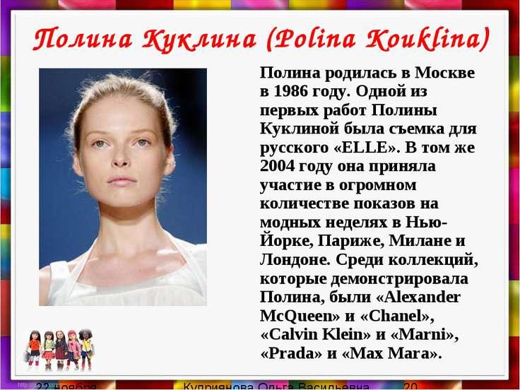 Полина Куклина (Polina Kouklina) Полина родилась в Москве в 1986 году. Одной ...