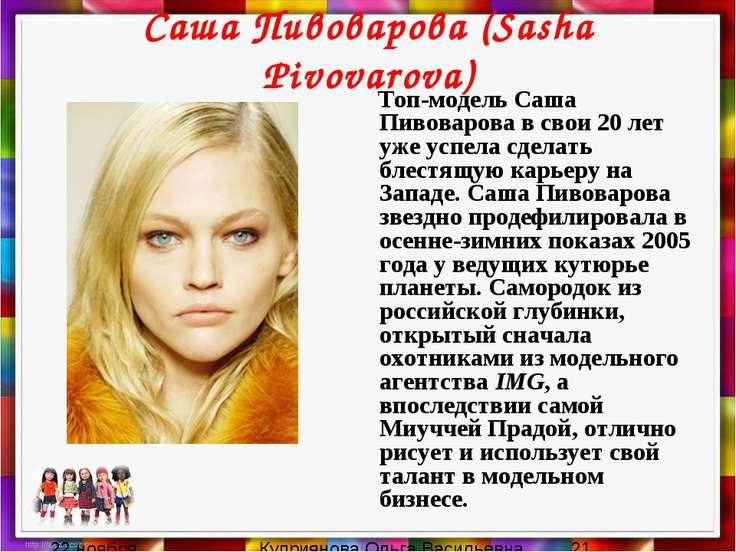 Саша Пивоварова (Sasha Pivovarova) Топ-модель Саша Пивоварова в свои 20 лет у...