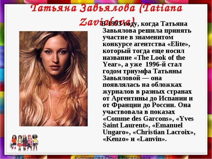 Татьяна Завьялова (Tatiana Zavialova) В 1993 году, когда Татьяна Завьялова ре...