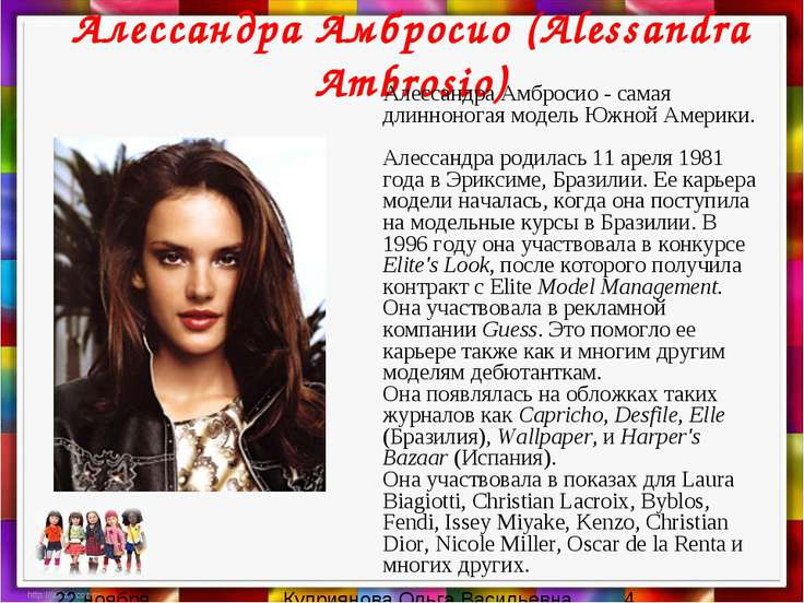 Алессандра Амбросио (Alessandra Ambrosio) Алессандра Амбросио - самая длиннон...