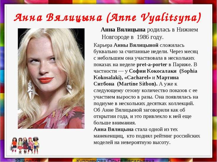 Анна Вялицына (Anne Vyalitsyna) Анна Вялицына родилась в Нижнем Новгороде в 1...