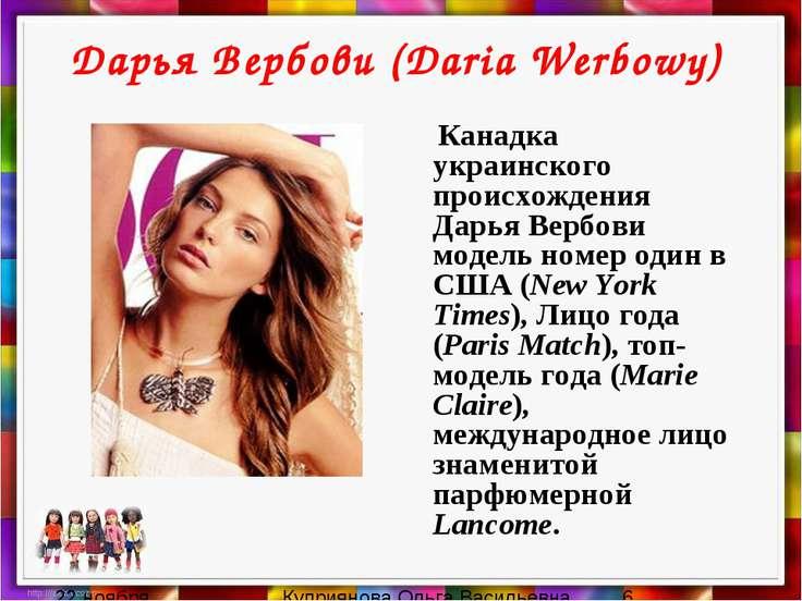 Дарья Вербови (Daria Werbowy) Канадка украинского происхождения Дарья Вербови...