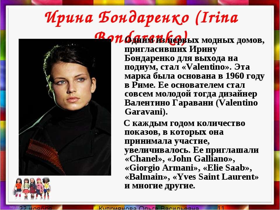 Ирина Бондаренко (Irina Bondarenko) Одним из первых модных домов, пригласивши...