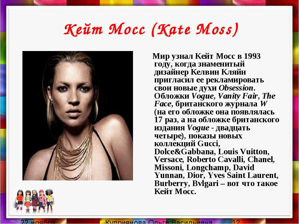 Кейт Мосс (Kate Moss) Мир узнал Кейт Мосс в 1993 году, когда знаменитый дизай...