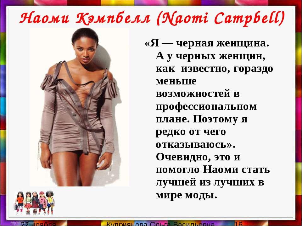 Наоми Кэмпбелл (Naomi Campbell) «Я — черная женщина. А у черных женщин, как и...