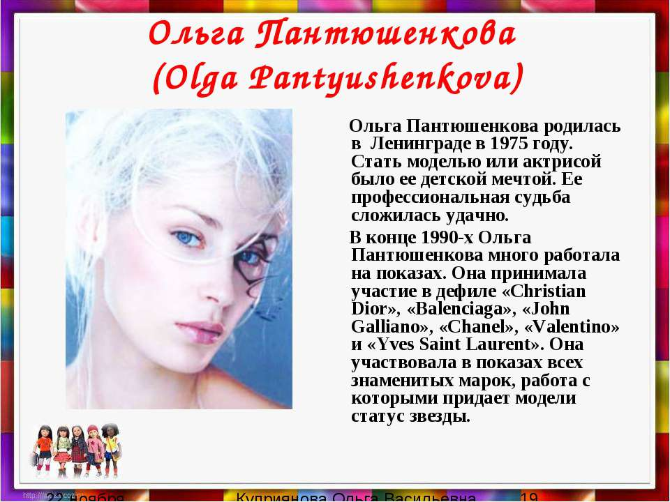 Ольга Пантюшенкова (Olga Pantyushenkova) Ольга Пантюшенкова родилась в Ленинг...