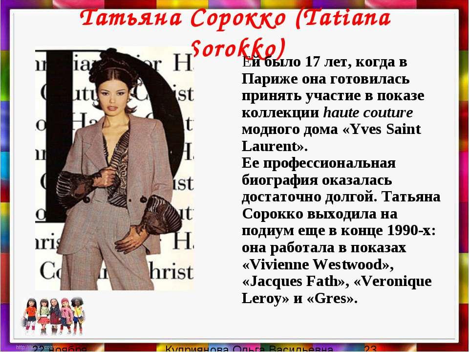 Татьяна Сорокко (Tatiana Sorokko) Ей было 17 лет, когда в Париже она готовила...