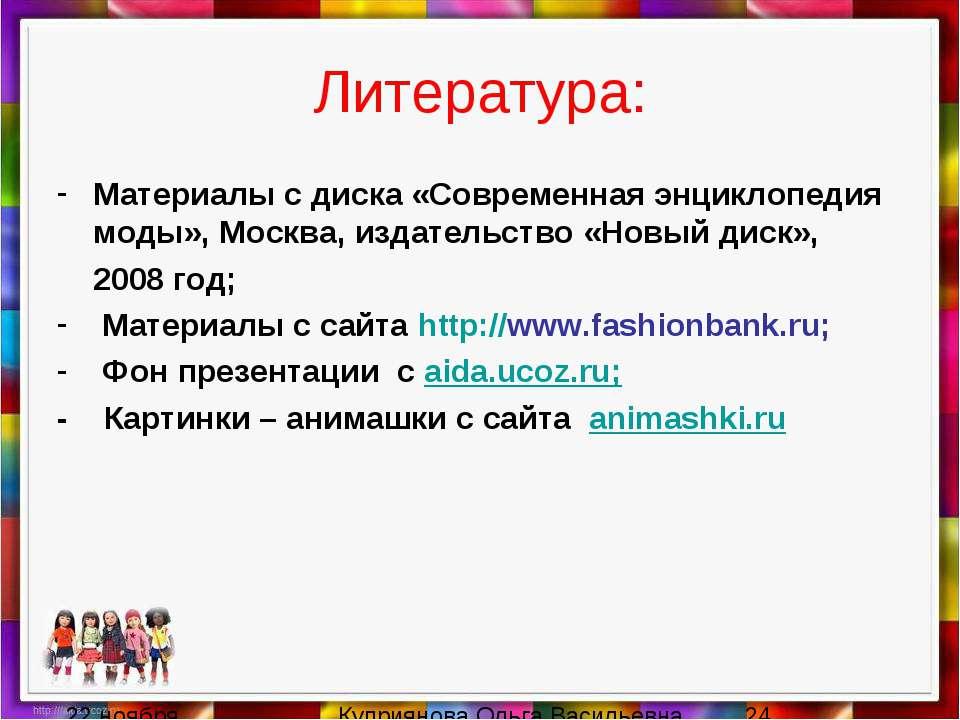 Литература: Материалы с диска «Современная энциклопедия моды», Москва, издате...
