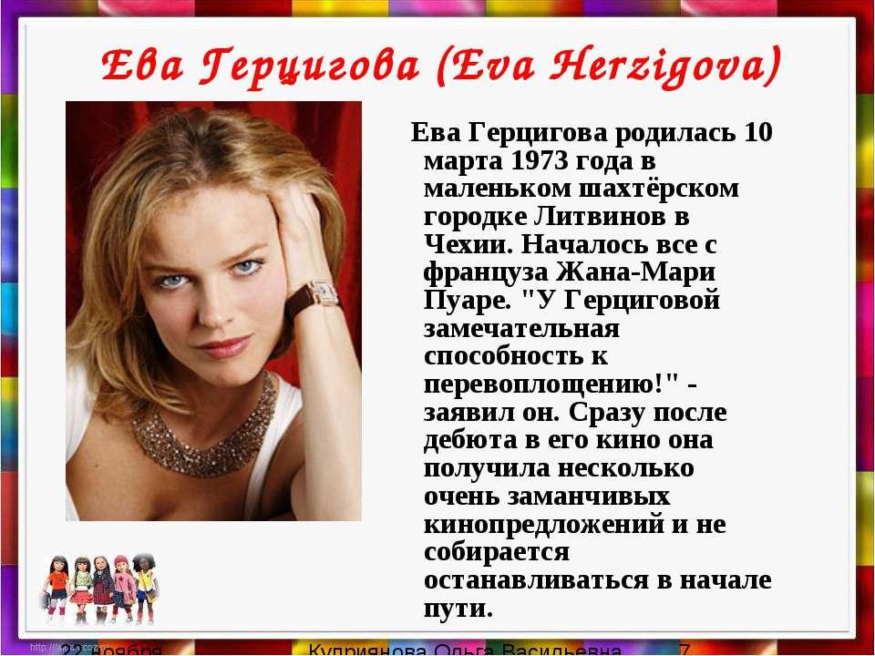 Ева Герцигова (Eva Herzigova) Ева Герцигова родилась 10 марта 1973 года в мал...