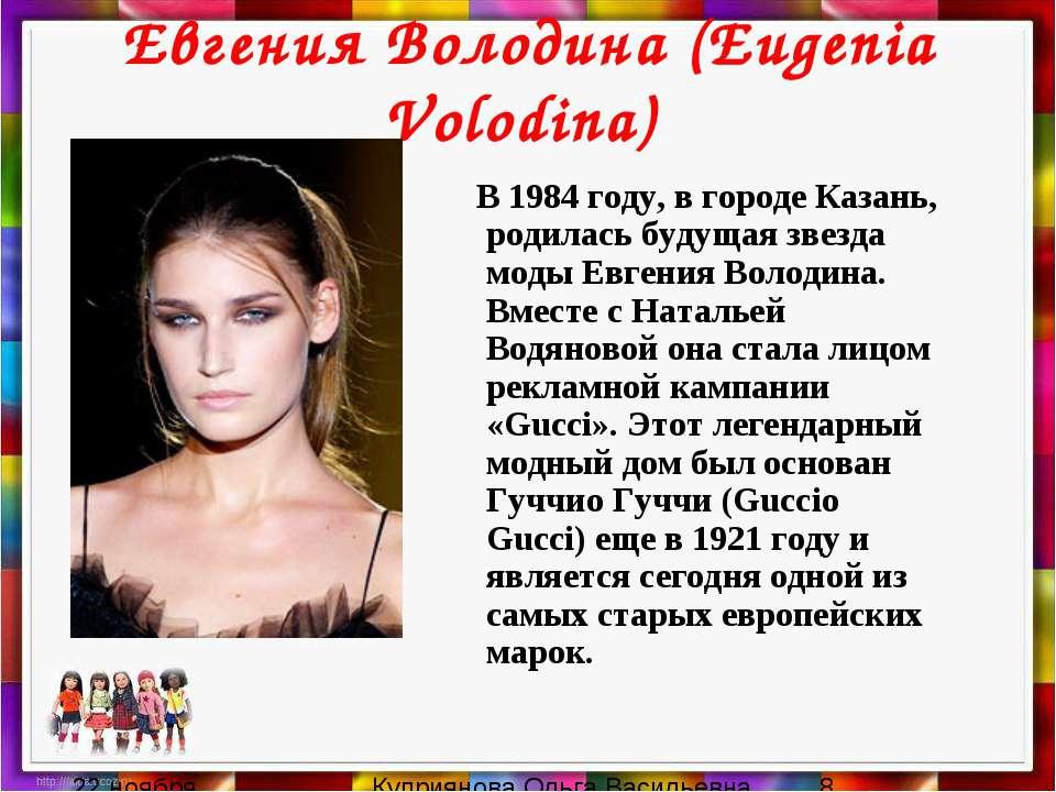 Евгения Володина (Eugenia Volodina) В 1984 году, в городе Казань, родилась бу...