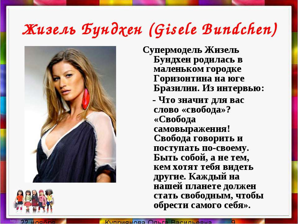 Жизель Бундхен (Gisele Bundchen) Супермодель Жизель Бундхен родилась в малень...
