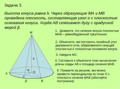 Задача 3. Высота конуса равна h. Через образующие МА и МВ проведена плоскость...