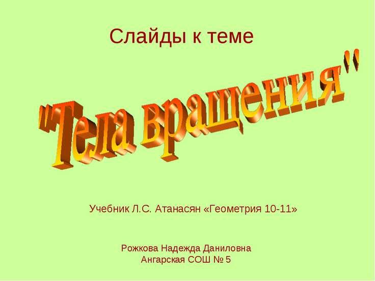 Слайды к теме Учебник Л.С. Атанасян «Геометрия 10-11» Рожкова Надежда Данилов...